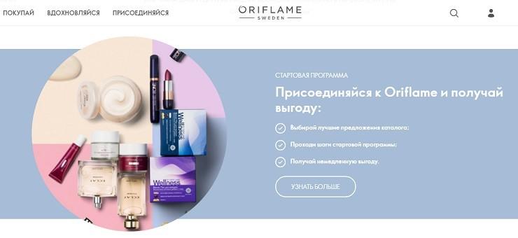 Присоединяйся к Oriflame