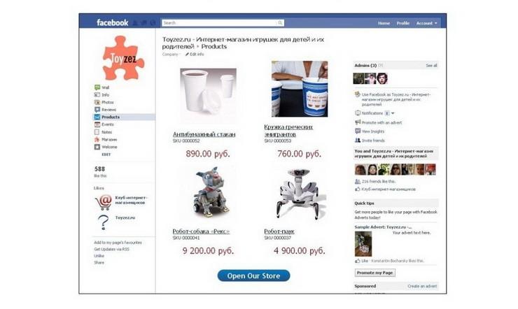 Интернет магазин на Фейсбук