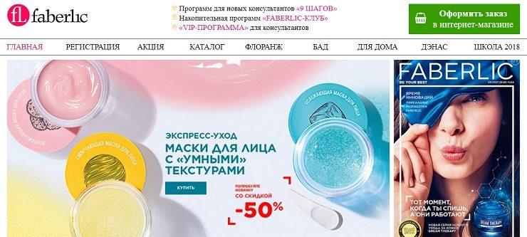 Сайт компании Фаберлик