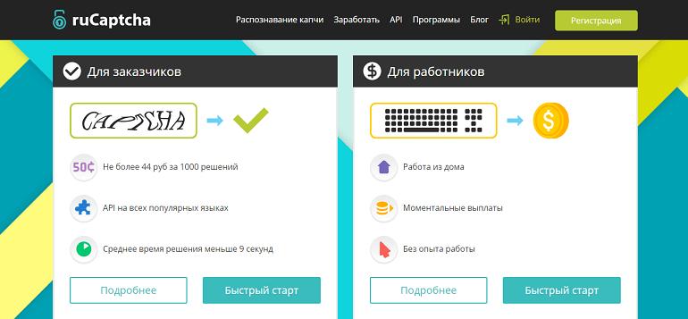 Онлайн сервис Рукапча
