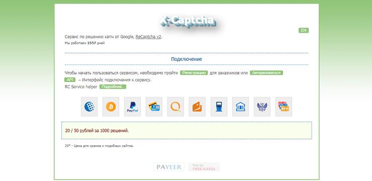 Сайт x-captcha