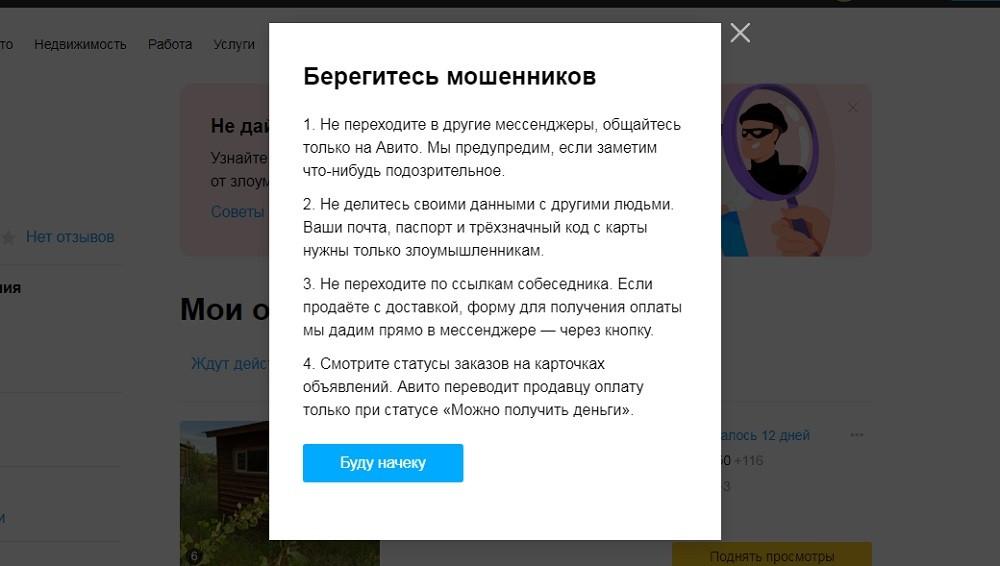 """Предупреждение на сайте""""Берегитесь мошенников"""""""
