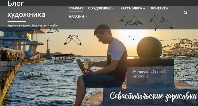 Блог Меркулова Сергея