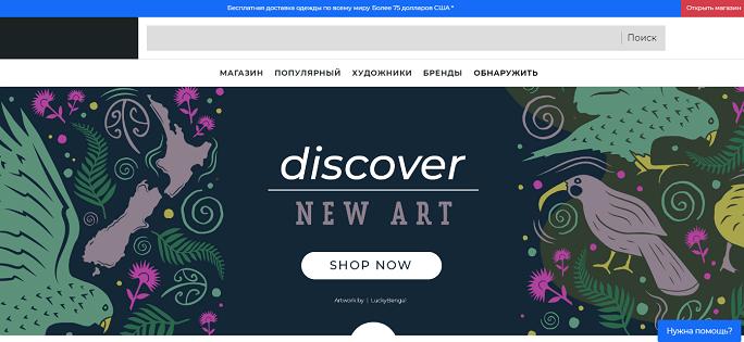 Скриншот сайта Design by humans