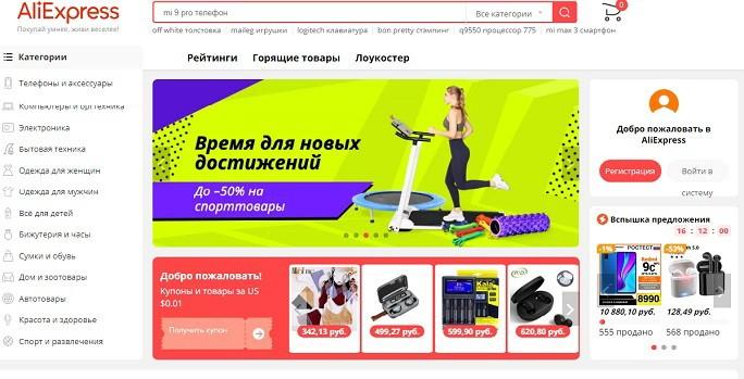 Официальный сайт на русском языке