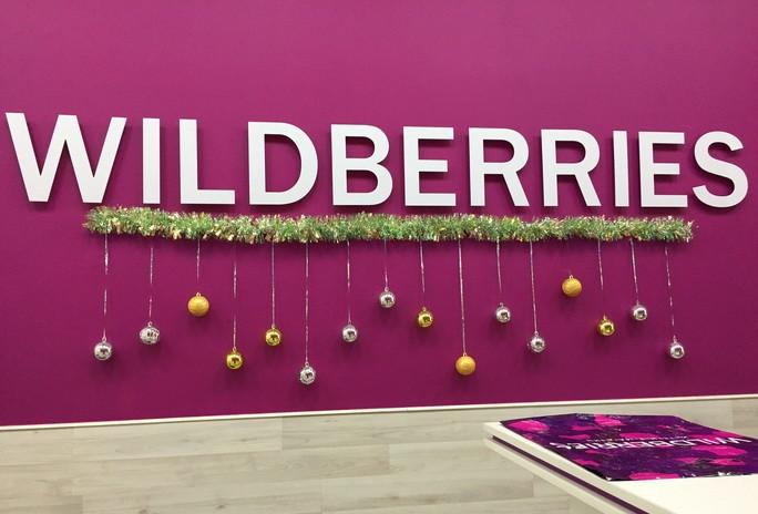 Пункт выдачи товаров на Wildberries