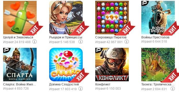 Игры в Одноклассниках
