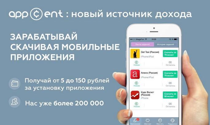 Программа AppCent