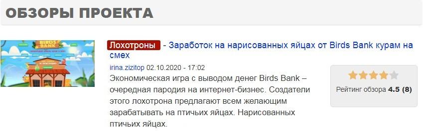 Birds Bank отзыв
