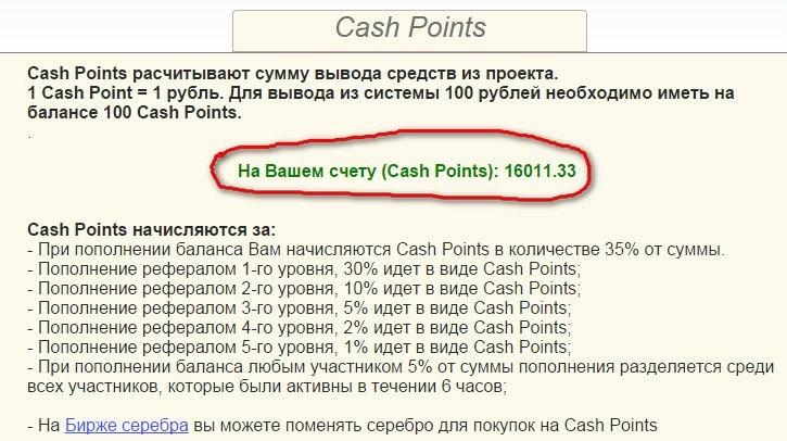 Cash Points рассчитывают сумму вывода