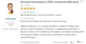 Отзывы пользователей о реферальной программе