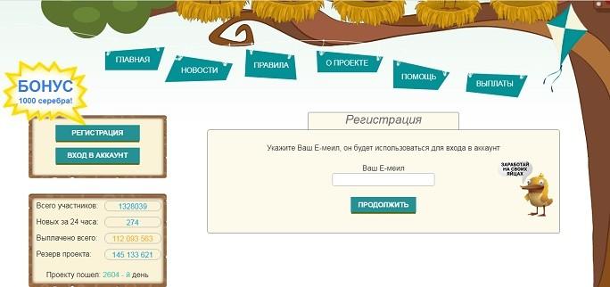 Окно регистрации на сайте