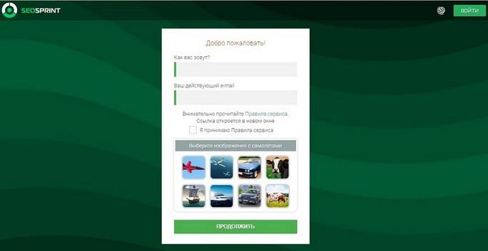 Интерфейс регистрации на сайте