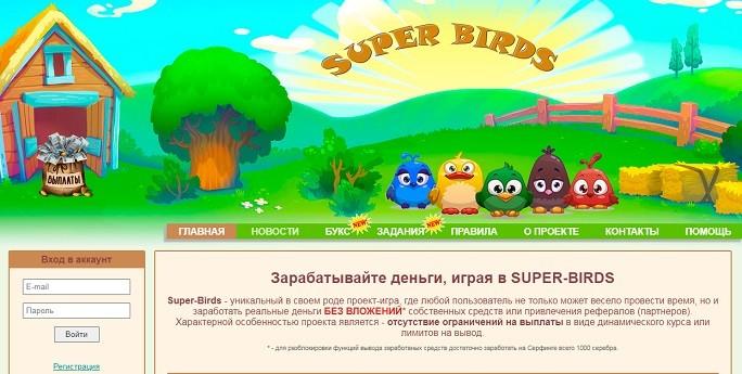 Сайт игры Super Birds