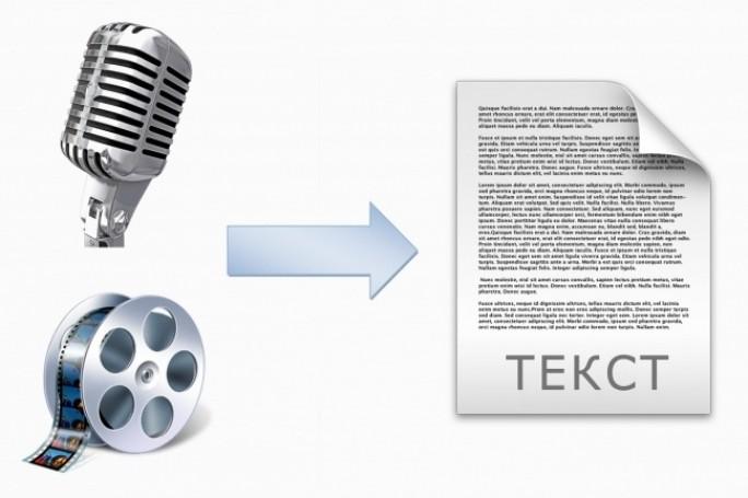 Транскрибация аудио и видео в текст