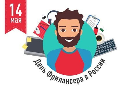 14 мая - день фрилансерав России