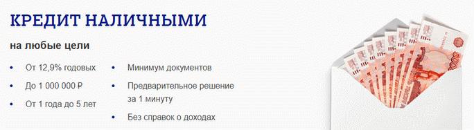 """Надпись """"Кредит наличными"""""""