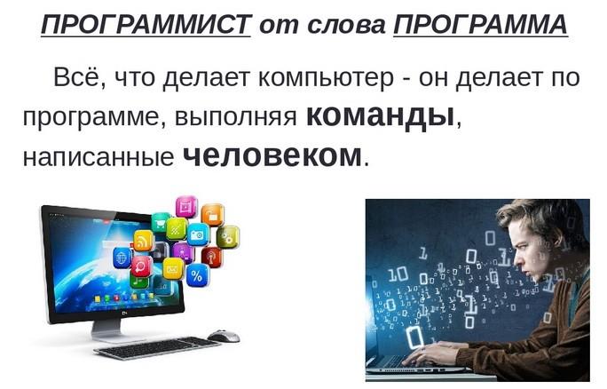Кто такой программист