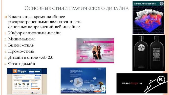 Основные направления веб-дизайна