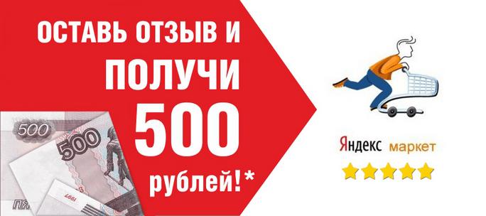 Реклама Яндекс Маркет