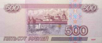 Как заработать 500 рублей