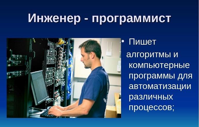 Инженер чем занимается