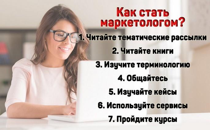 Советы, как стать специалистом
