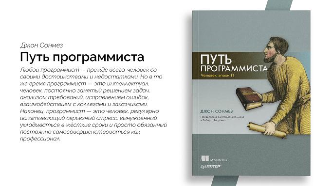Описание книги Джона Сонмеза