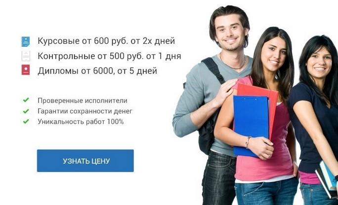 Реклама написания дипломов и курсовых работ