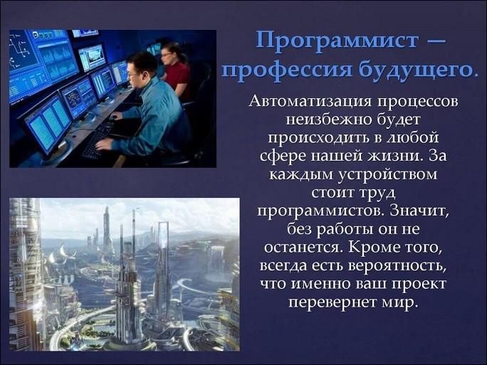 Разработка программ - профессия будущего