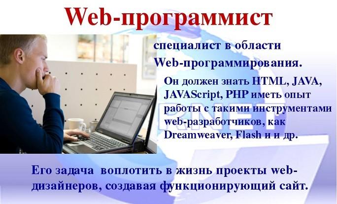 Веб-разработчик особенности
