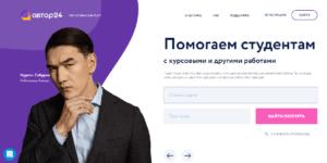 Сервис для студентов - author24.ru