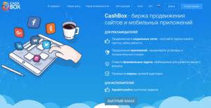 Cashbox главная страница как выглядит