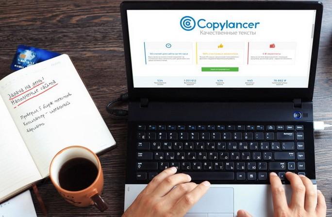 Работа в Copylancer