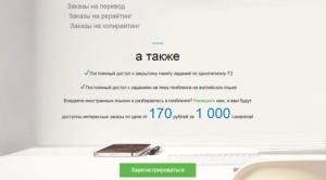 Стоимость заказов на copylancer.ru