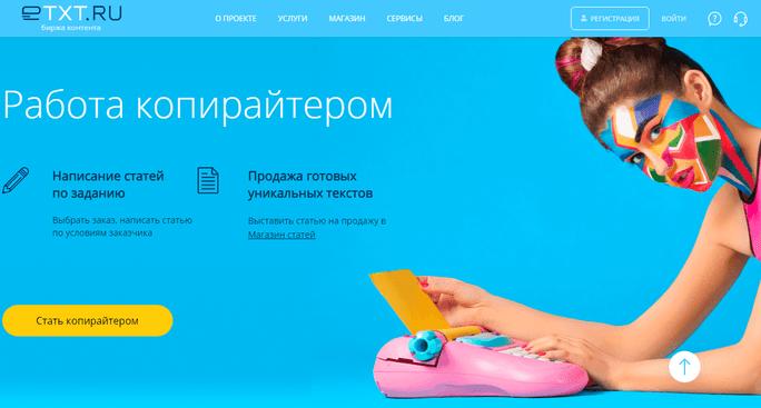 Сервис - Etxt.ru