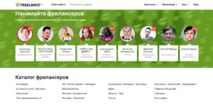 Сайт для фрилансеров freelance.ru