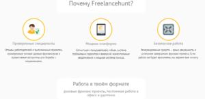 Реклама freelancehunt.com