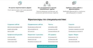 Специализация фрилансеров на freelancejob.ru