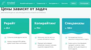 Цены на miratext.ru
