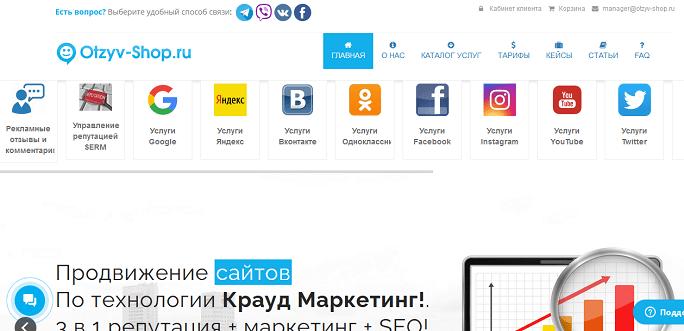 Otzyv-shop главная страница магазина