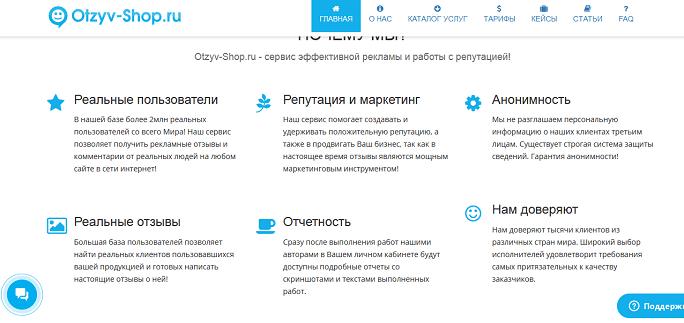 Otzyv-shop преимущества магазина
