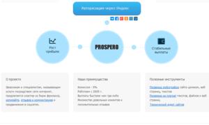 Prospero информация о преимуществах