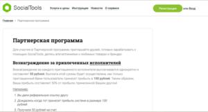 Socialtools партнерская программа условия