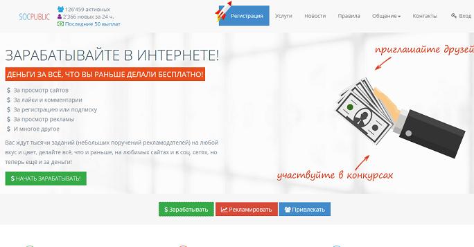 Socpublic главная страница сайта