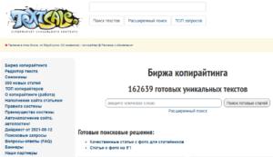 Сервис - Textsale.ru