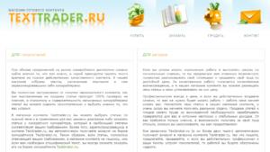 Texttrader.ru - сайт для авторов