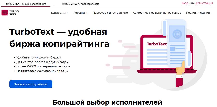 Turbotext главная страница