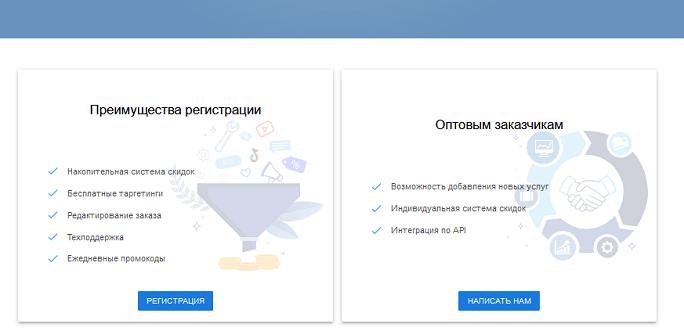 VKtarget преимущества и информация для оптовых заказчиков
