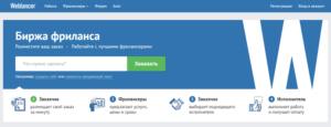 Weblancer.net - сайт для фрилансеров